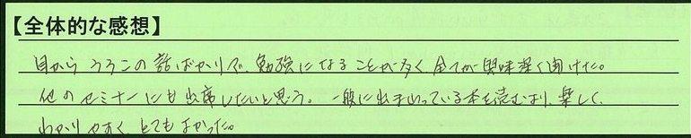23zentai-tokumeikibou.jpg