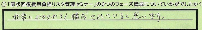 24kousei-niigatakennagaokashi-as.jpg