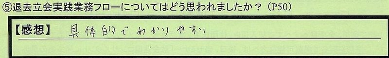 24tatiai-niigatakennagaokashi-as.jpg