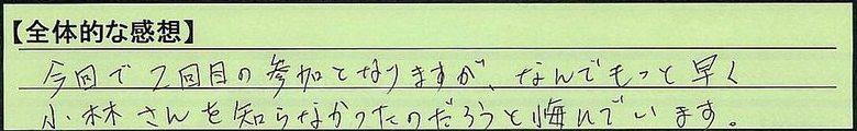 24zentai-niigatakennagaokashi-as.jpg