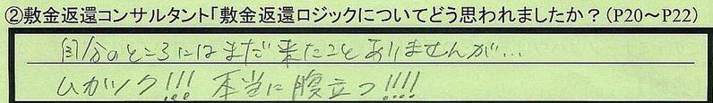 25henkan-oosakafuhabikinoshi-munekawa.jpg