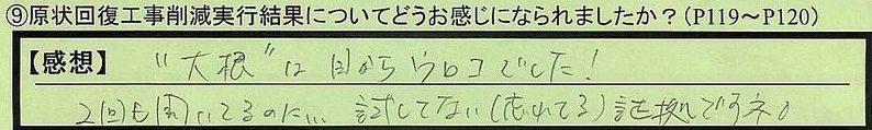 25kekka-oosakafuhabikinoshi-munekawa.jpg