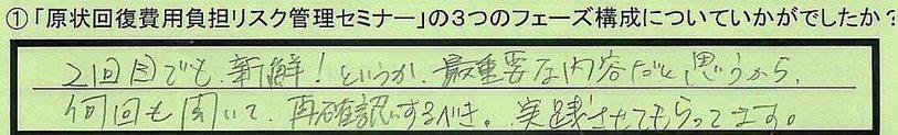 25kousei-oosakafuhabikinoshi-munekawa.jpg
