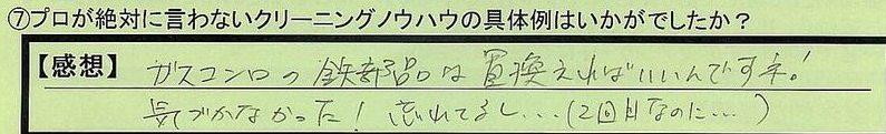 25kuriningu-oosakafuhabikinoshi-munekawa.jpg