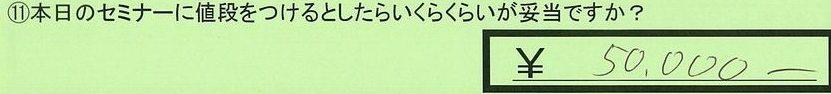 25nedan-aichikennagoyashi-hanami.jpg