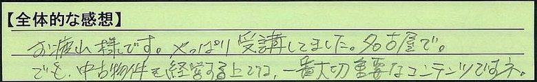 25zentai-oosakafuhabikinoshi-munekawa.jpg