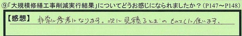 26kekka-aichikentoyotashi-yh.jpg