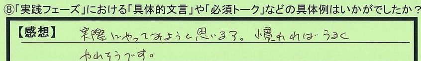 26mongon-aichikentoyotashi-yh.jpg