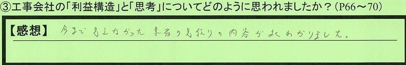 29koujikaisha-tokyototyuuouku-nemoto.jpg
