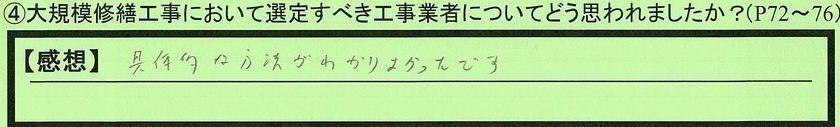 29sentei-tokyototyuuouku-nemoto.jpg
