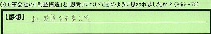 30koujikaisha-tokyotobunkyoku-ho.jpg