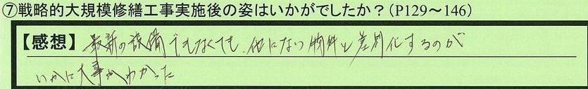 31jisshigo-kanagawakenyokosukashi-nm.jpg