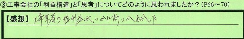 31koujikaisha-kanagawakenyokosukashi-nm.jpg