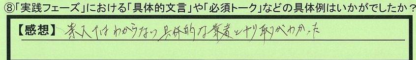 31mongon-kanagawakenyokosukashi-nm.jpg