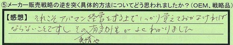 01houhou-shigakenmoriyamashi-kojima.jpg