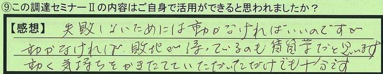 01katuyou-shigakenmoriyamashi-kojima.jpg