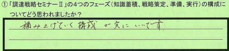 01kousei-shigakenmoriyamashi-kojima.jpg
