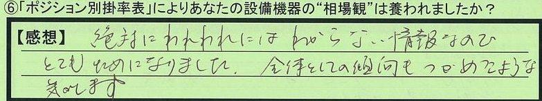 01soubakan-shigakenmoriyamashi-kojima.jpg