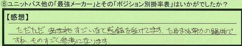 02kakeritu-tokyotomeguroku-tokumeikibou.jpg