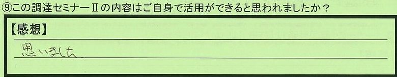 02katuyou-tokyotomeguroku-tokumeikibou.jpg