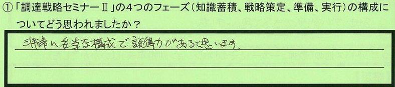 02kousei-tokyotomeguroku-tokumeikibou.jpg