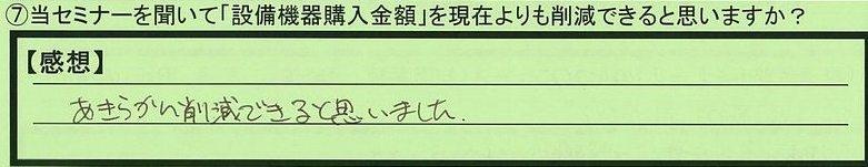 02sakugen-tokyotomeguroku-tokumeikibou.jpg