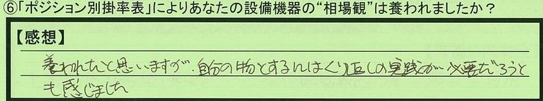 02soubakan-tokyotomeguroku-tokumeikibou.jpg