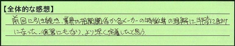 02zentai-tokyotomeguroku-tokumeikibou.jpg
