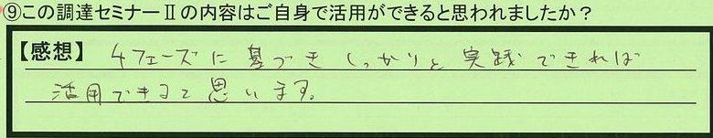 03katuyou-kanagawakenyokohamashi-kadowaki.jpg
