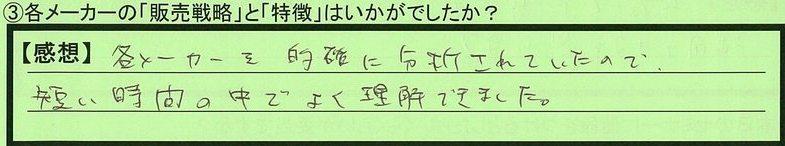 03maker-kanagawakenyokohamashi-kadowaki.jpg