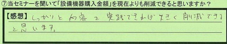 03sakugen-kanagawakenyokohamashi-kadowaki.jpg