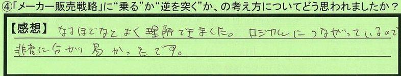 03senryaku-kanagawakenyokohamashi-kadowaki.jpg