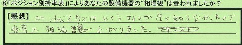 03soubakan-kanagawakenyokohamashi-kadowaki.jpg