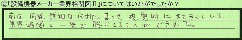 03soukanzu-kanagawakenyokohamashi-kadowaki.jpg