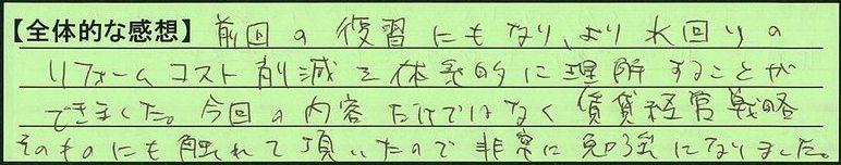 03zentai-kanagawakenyokohamashi-kadowaki.jpg