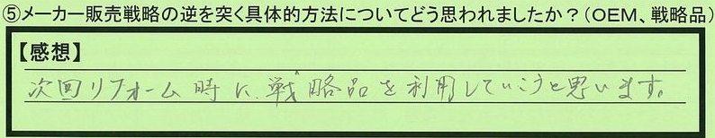 04houhou-kanagawakenkawasakishi-kawadu.jpg
