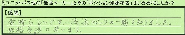 04kakeritu-kanagawakenkawasakishi-kawadu.jpg