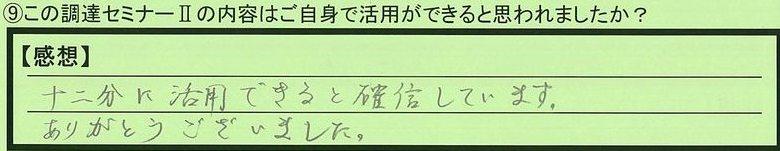 04katuyou-kanagawakenkawasakishi-kawadu.jpg