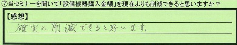 04sakugen-kanagawakenkawasakishi-kawadu.jpg
