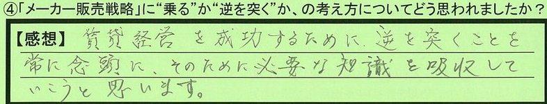 04senryaku-kanagawakenkawasakishi-kawadu.jpg