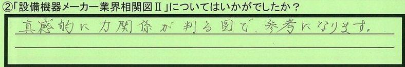 04soukanzu-kanagawakenkawasakishi-kawadu.jpg