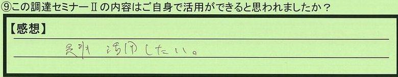 05katuyou-miyagikensendaishi-ts.jpg