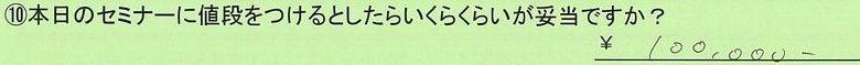 05nedan-miyagikensendaishi-ts.jpg