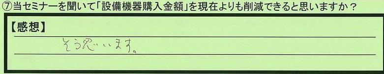 05sakugen-miyagikensendaishi-ts.jpg