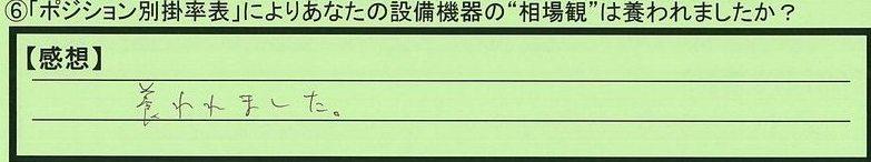 05soubakan-miyagikensendaishi-ts.jpg