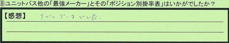 08kakeritu-aichikeninasawashi-ym.jpg