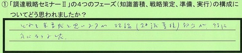 08kousei-aichikeninasawashi-ym.jpg