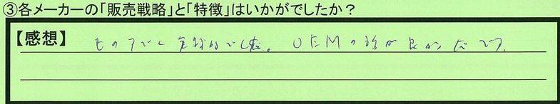 08maker-aichikeninasawashi-ym.jpg