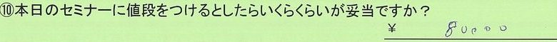 08nedan-aichikeninasawashi-ym.jpg