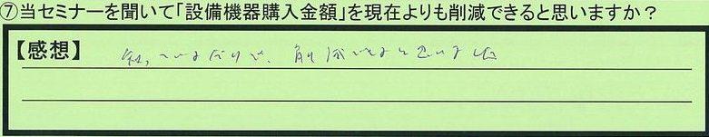 08sakugen-aichikeninasawashi-ym.jpg